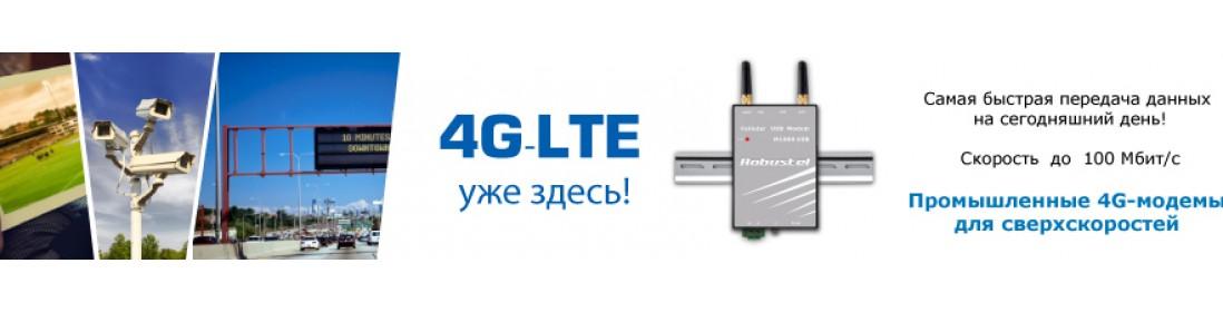 промышленный высокоскоростной модем с поддержкой 4G