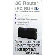 iRZ RUH2b роутер
