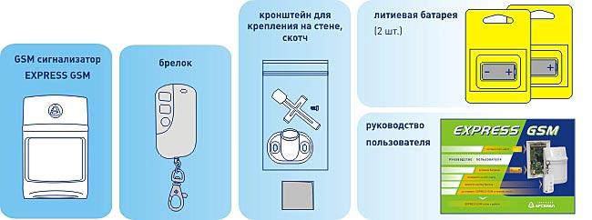 EXPRESS GSM